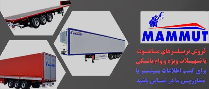 mammutt-trailer